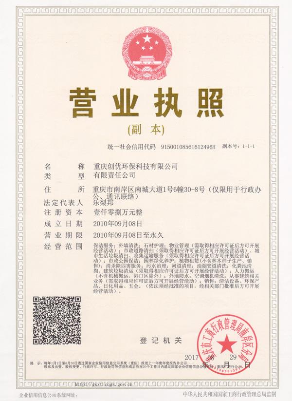 三证合一的营业执照