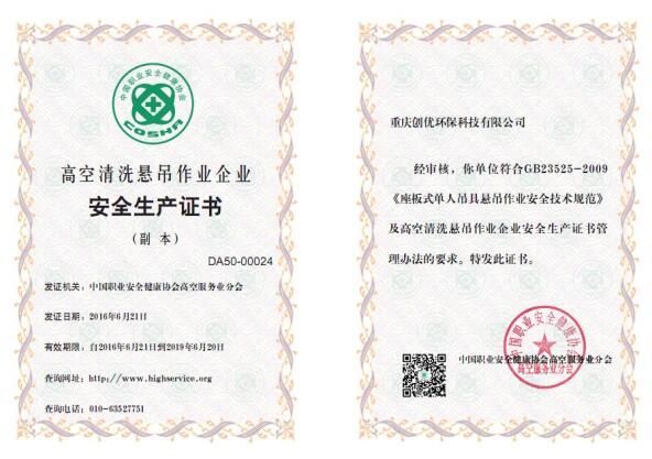 高空清洗悬吊作业安全生产证书